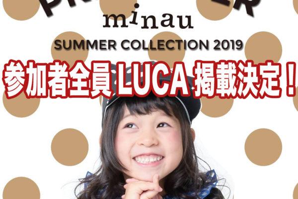 参加者様全員LUCa掲載決定!