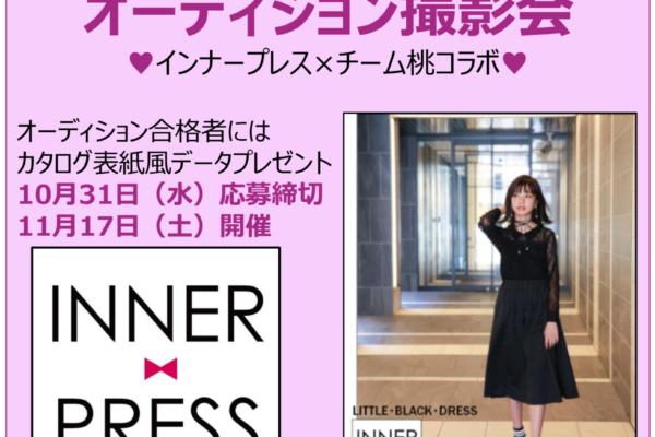 INNER♡PRESS WEBモデルオーディション撮影会