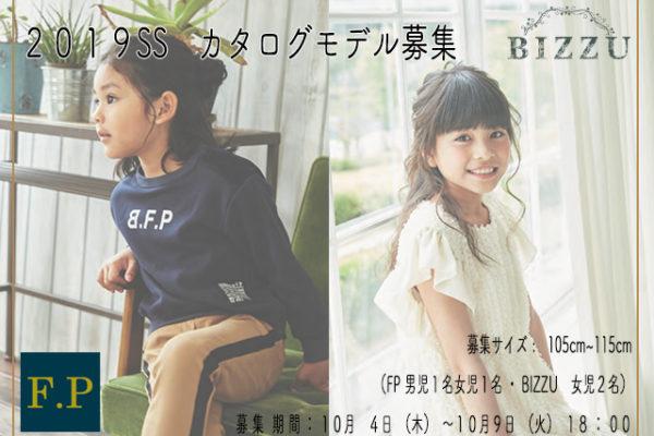 BIZZU/FP カタログモデル募集