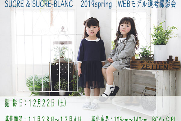 SUCRE & SUCRE-blanc2019spring WEBモデル選考撮影会開催!
