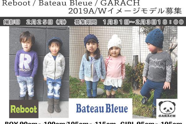Reboot・Bateau Bleue・GARACH2019A/Wモデル募集
