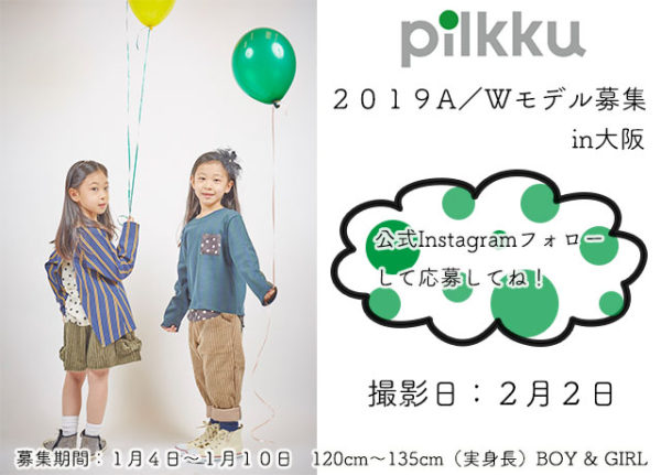 pilkku 2019AW モデル撮影会in大阪