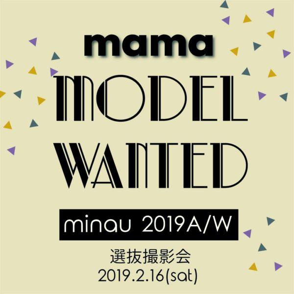 mama minau 2019A/Wプレスモデル募集