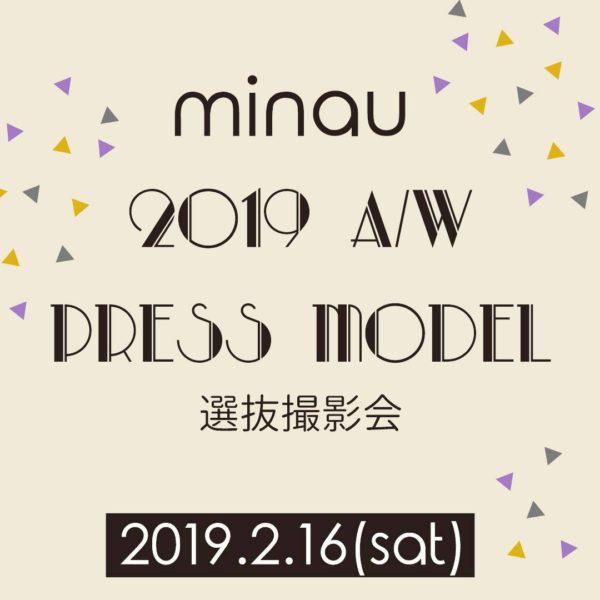 minau2019AWプレスモデル選抜撮影会