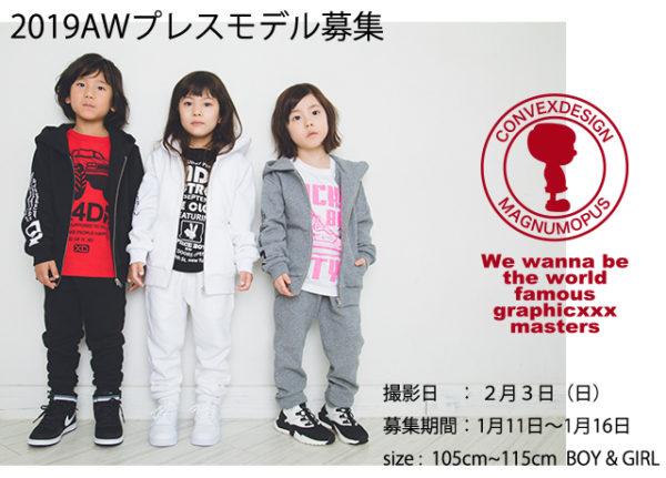 CONVEX 2019A/Wプレスモデル選考撮影会