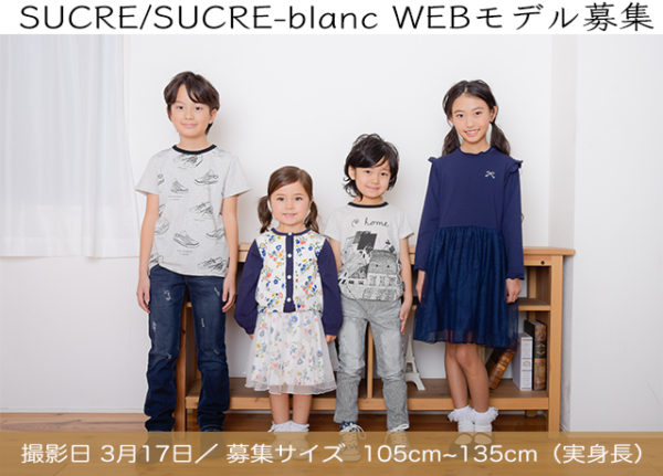 SUCRE & SUCRE-blanc2019summer WEBモデル選考撮影会開催!