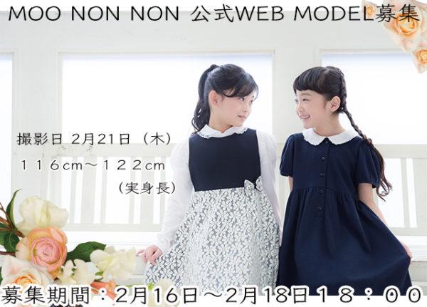 MOO NON NON公式WEBモデル募集