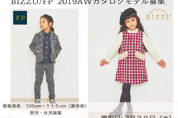 BIZZU/FP 2019A/W カタログモデル募集