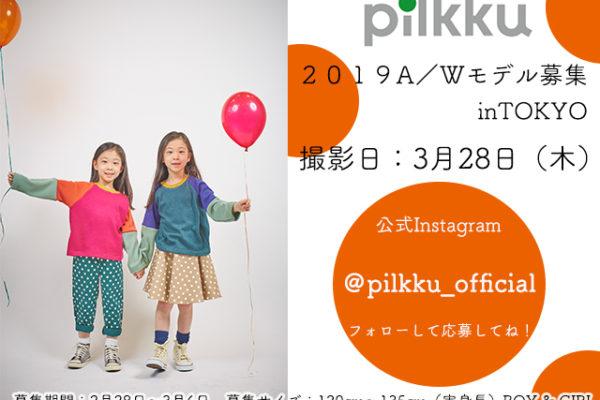 pilkkuWEBモデル・カタログモデル選考撮影会~Tokyo~