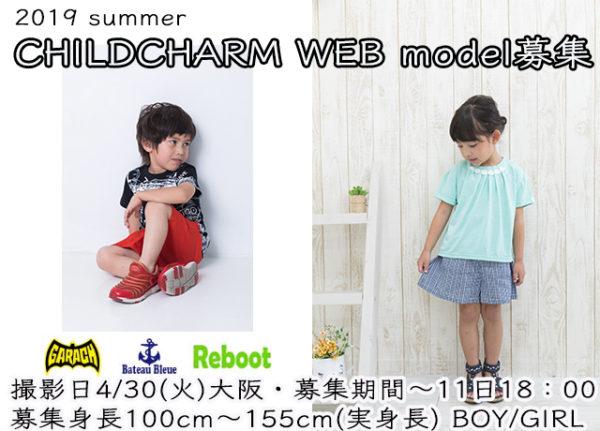 childcharm WEBモデル撮影会