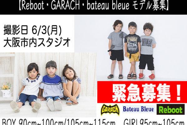 2020春Reboot・Bateau Bleue・GARACH モデル募集