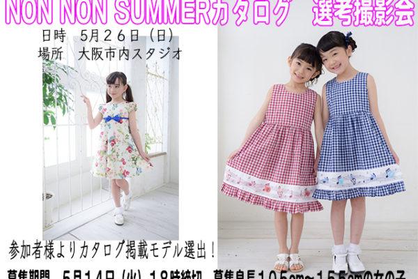 MOONONNON Summerカタログモデル 選考撮影会