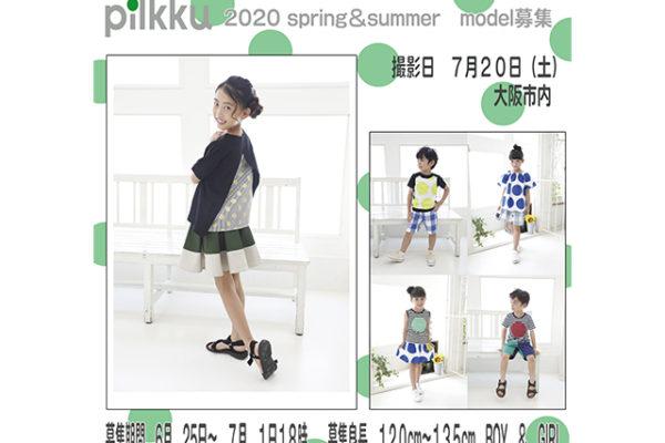 pilkku 2020年spring・summerカタログモデル募集