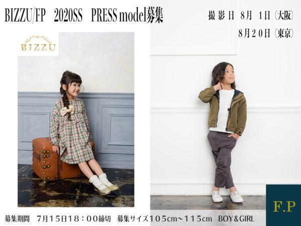 BIZZU・FPプレスモデルオーディション撮影会開催!