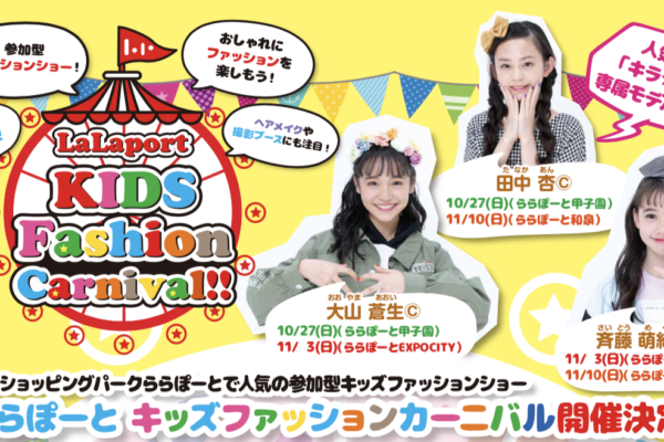 今年もLaLaport kids fashion carnival!!