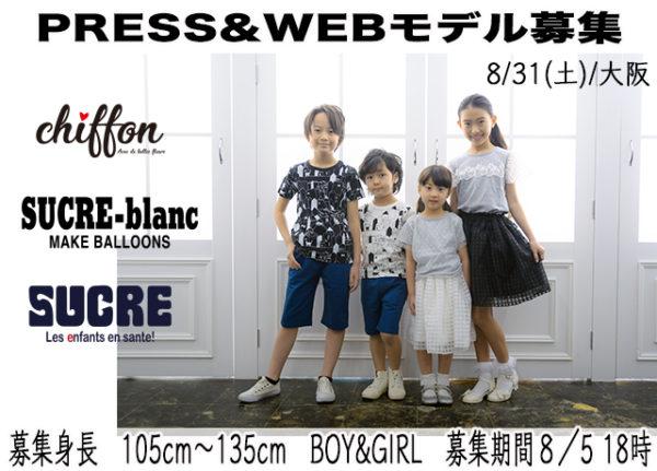 SUCRE/SUCRE-blanc/chiffon プレスモデル&WEBモデル選考撮影会開催!