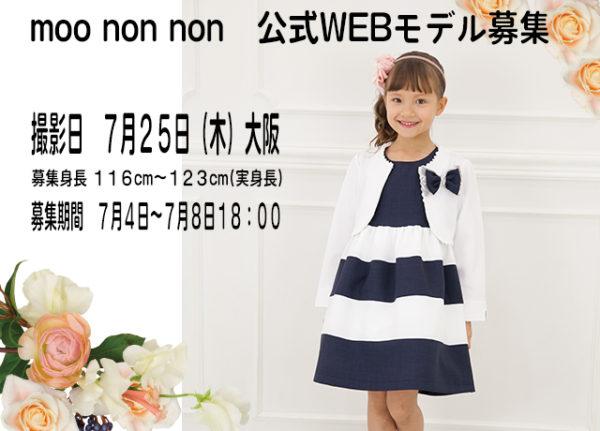 MOO NON NON 2019AW 公式WEBmodel募集