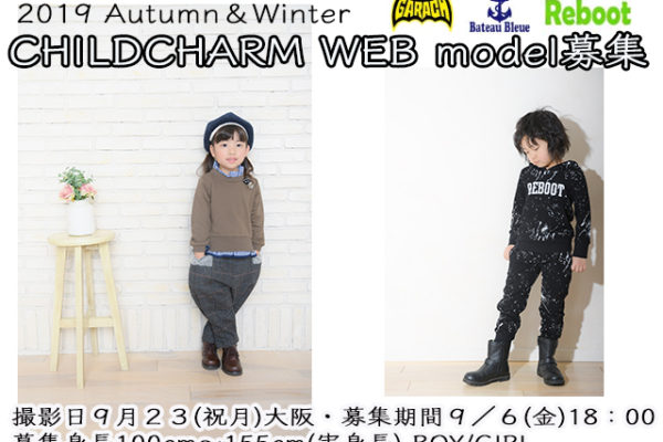 childcharm AW WEBモデル撮影会