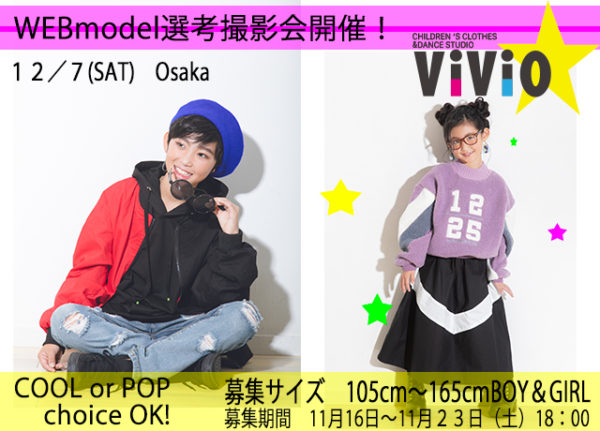 ViViOshop2019アウターモデル募集