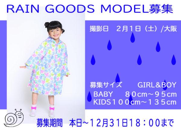 レイングッズWEBモデル選考撮影会