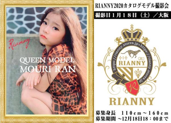 RIANNY2020カタログモデル 募集