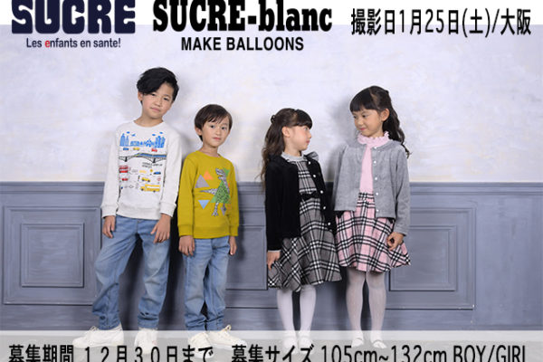 SUCRE・SUCRE-blanc2020spring WEBモデル選考撮影会