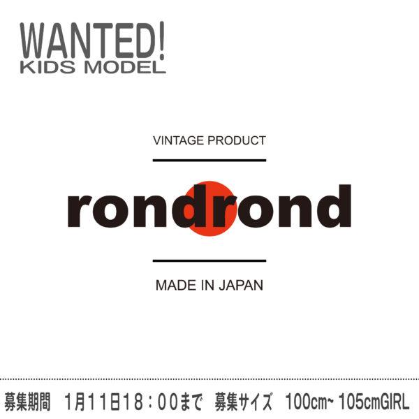 rondrond(ロンドロンド)モデル募集/大阪
