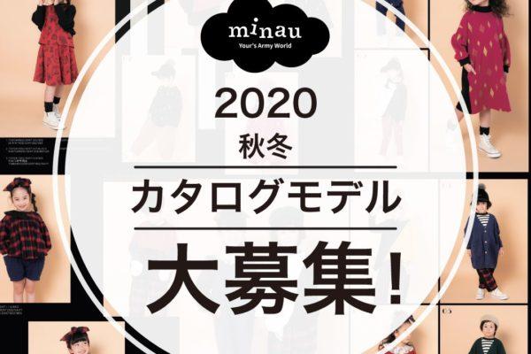 minau カタログモデル&WEBモデルオーディション撮影会開催!