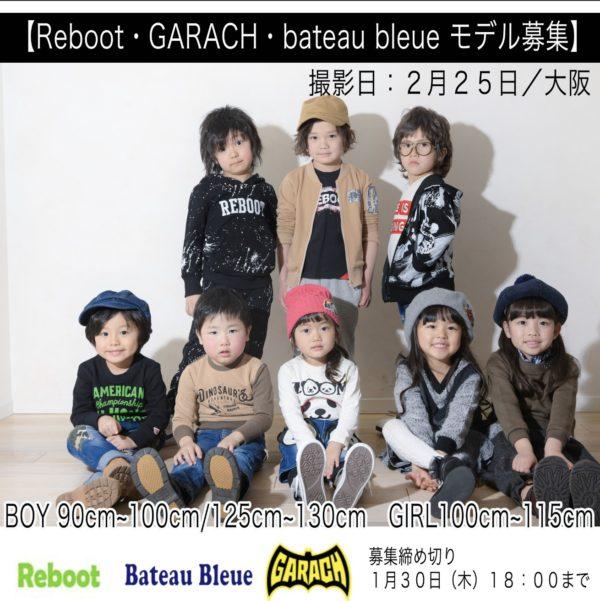Reboot & Bateau Bleue & GARACHモデル募集