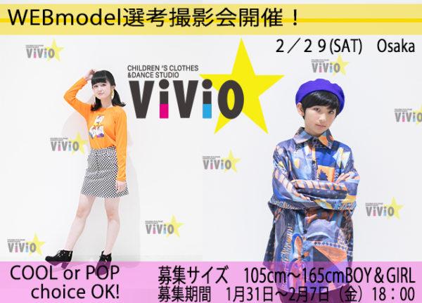 ViViO Spring商品モデル 選考撮影会