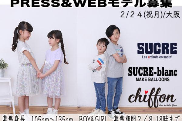 SUCRE/SUCRE-blancプレスモデル&WEBモデル選考撮影会開催!