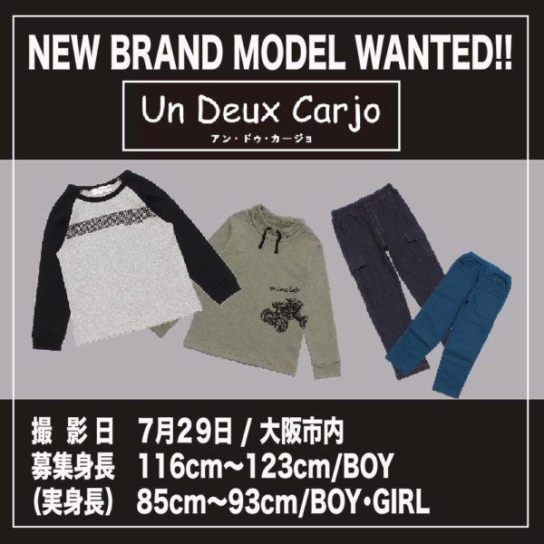 新ブランド「Un Deux Carjo〜アン・ドゥ・カージョ〜」イメージモデル募集