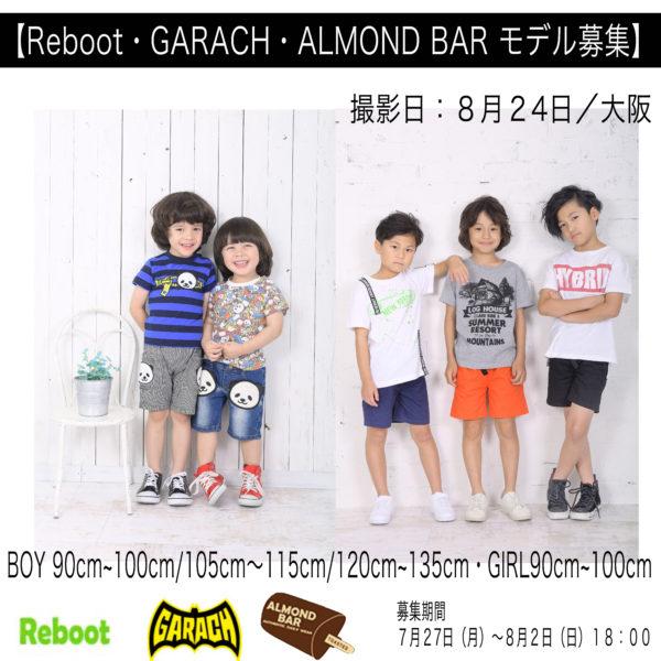 Reboot・GARACH・ALMOND BAR モデル募集