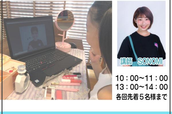 team桃 online Lesson「冬のトレンド時短メイク」
