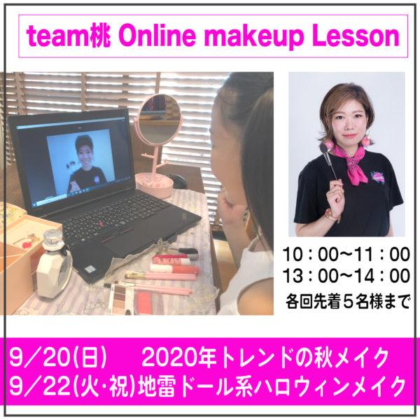 team桃 online Lesson開催