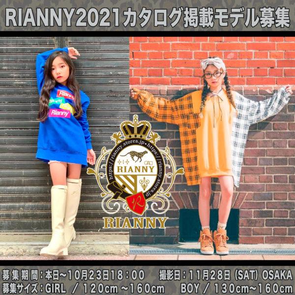 RIANNY2021カタログモデル撮影会