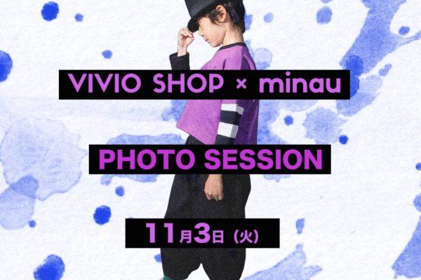ViViO×minau2020AW撮影会開催