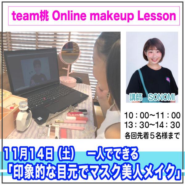 team桃 online Lesson「印象的な目元でマスク美人メイク」