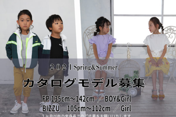 BIZZU/FP 2021春夏カタログモデル募集