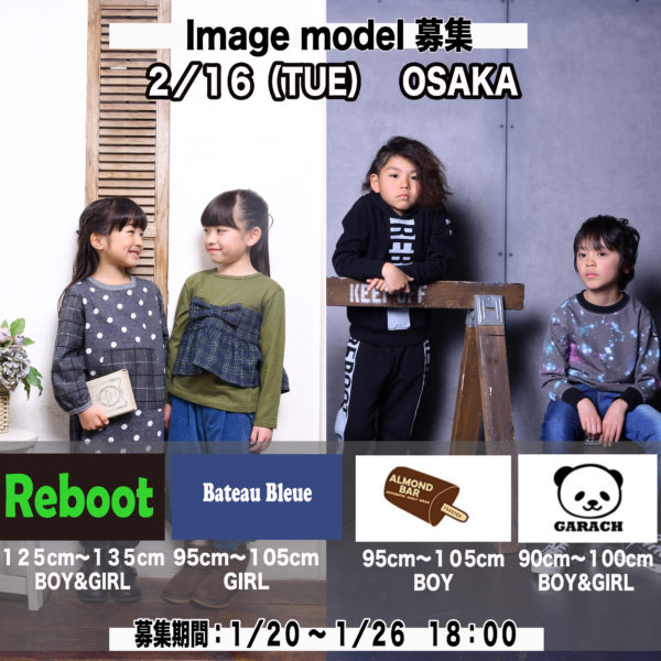 Reboot・BateauBlue・GARACH・ALMOND BAR モデル募集