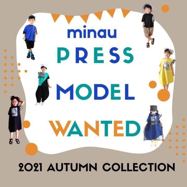 2021AW minau press model選考撮影会