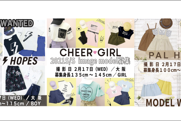 CHEERGIRL・GRANDHOPES・PALHOUSEイメージモデル募集