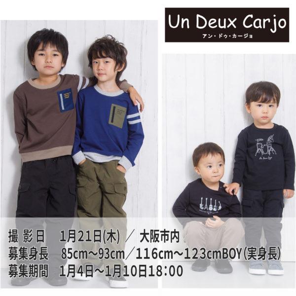 Un Deux Carjo〜アン・ドゥ・カージョ〜イメージモデル募集