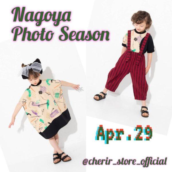 minau2021SSを楽しむ撮影会開催/NAGOYA