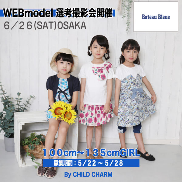 CHILD CHARM WEBモデル選考撮影会開催